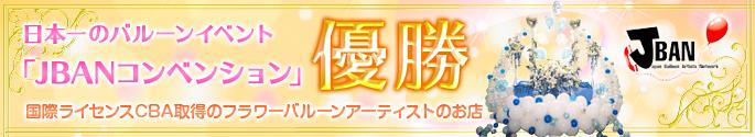 日本一のバルーンイベント「JBANコンベンション」優勝 国際ライセンスCBA取得のフラワーバルーンアーティストのお店
